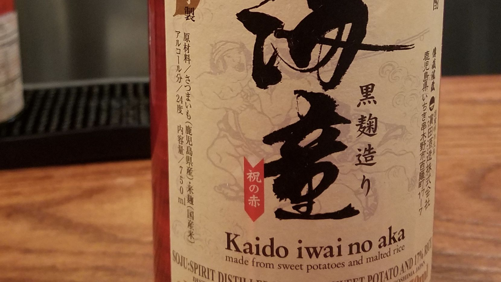 A bottle of sweet potato shochu served at Yayoi (since closed) in Plano, where bartender Lyndsy Rausch served the Japanese low-proof spirit in cocktails and as traditional mixed drinks called chu-hai, or shochu highballs.