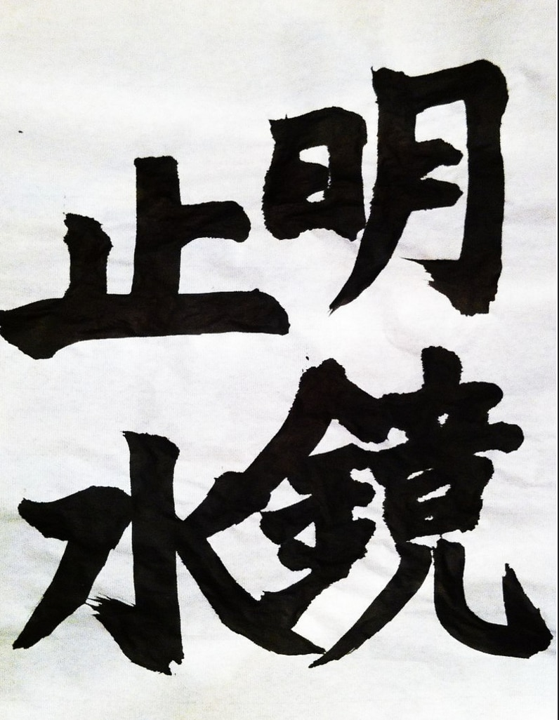 """The word """"shodo"""" refers to the art of Japanese calligraphy."""